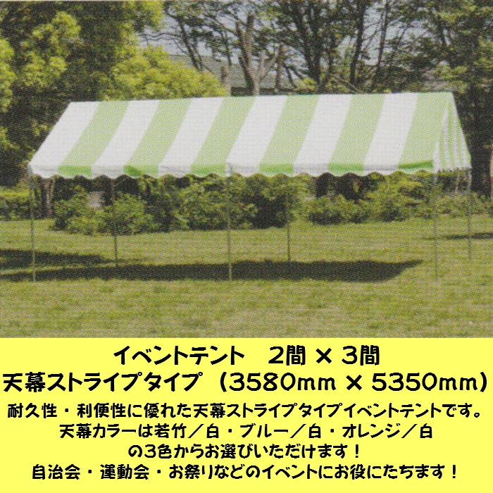 イベントテント 2間×3間タイプ 天幕+フレーム 天幕:ストライプ・上質生地 支柱:1・8m