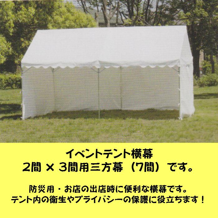 イベントテント横幕 2間×3間用三方幕(7間) 上質生地・白・支柱2mタイプ用