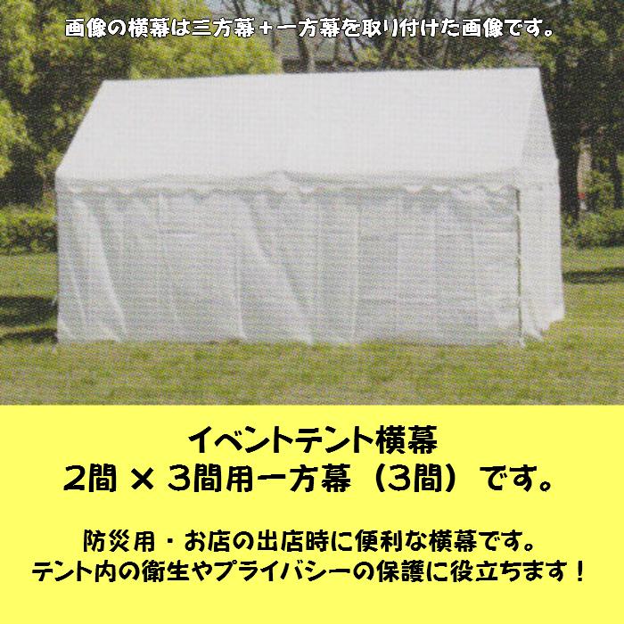 イベントテント横幕 2間×3間用一方幕(3間) 普及生地・白・支柱2mタイプ用