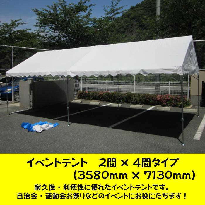 イベントテント 2間×4間タイプ 天幕+フレーム 天幕:白・普及生地 支柱:1・8m