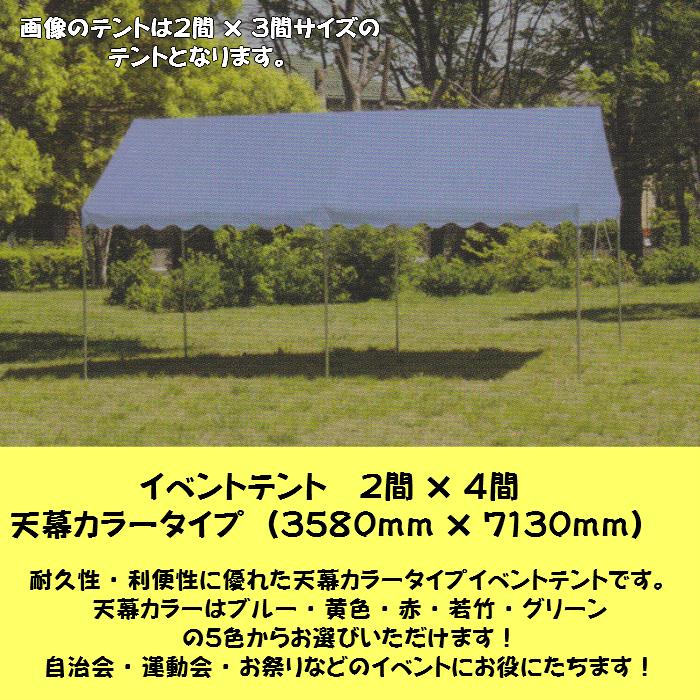 イベントテント 2間×4間タイプ 天幕+フレーム 天幕:カラー・上質生地 支柱:1・8m