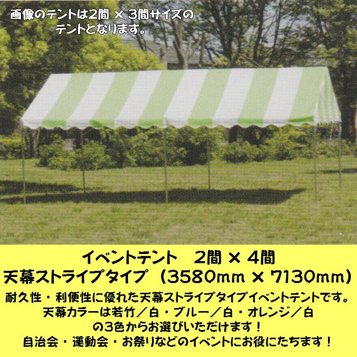 イベントテント 2間×4間タイプ 天幕+フレーム 天幕:ストライプ・上質生地 支柱:1・8m