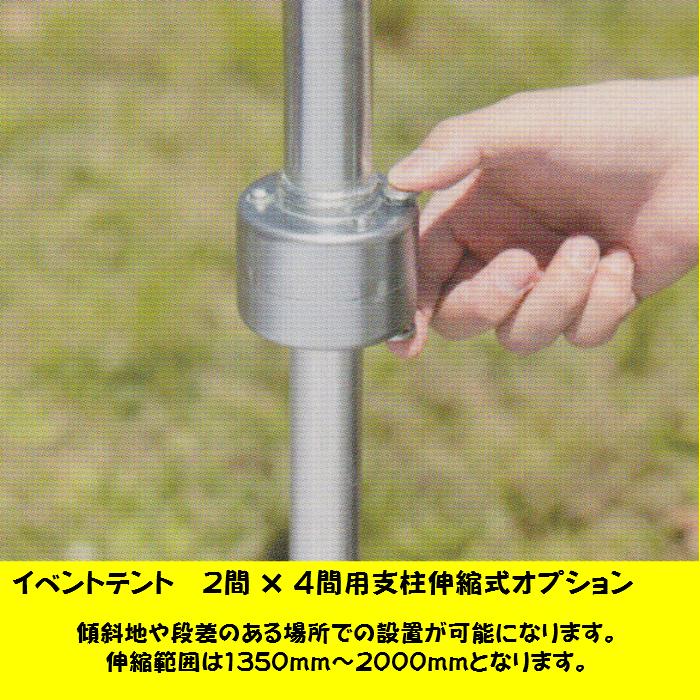 支柱伸縮式オプション イベントテント 2間×4間タイプ用