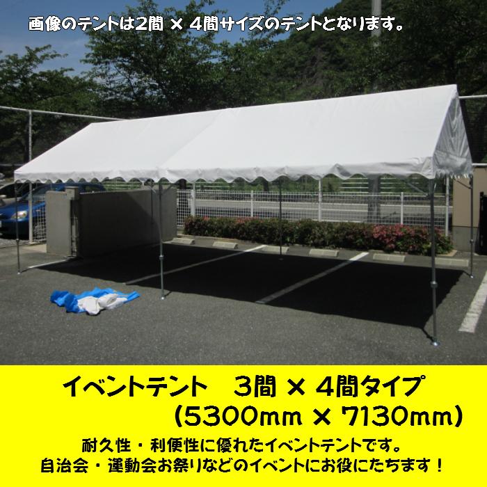 イベントテント 3間×4間タイプ 天幕+フレーム 天幕:白・普及生地 支柱:2m
