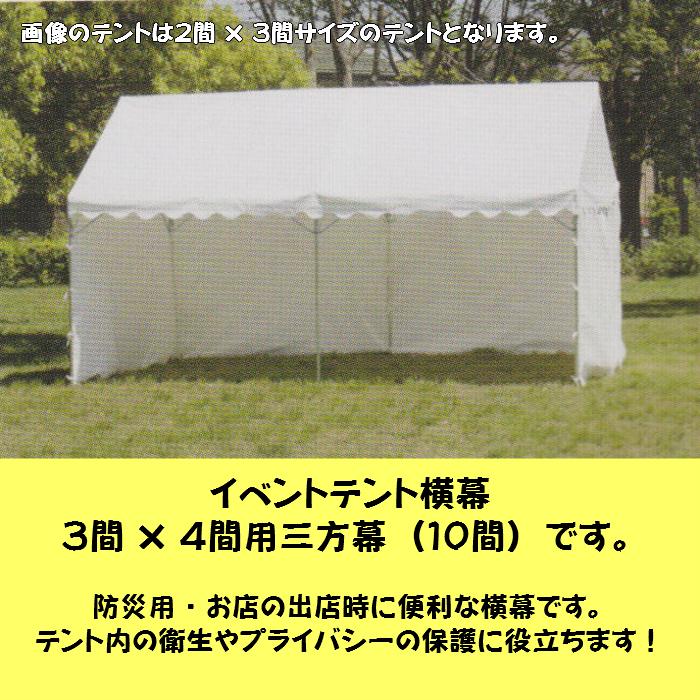 イベントテント横幕 3間×4間用三方幕(10間) 普及生地・白・支柱2mタイプ用