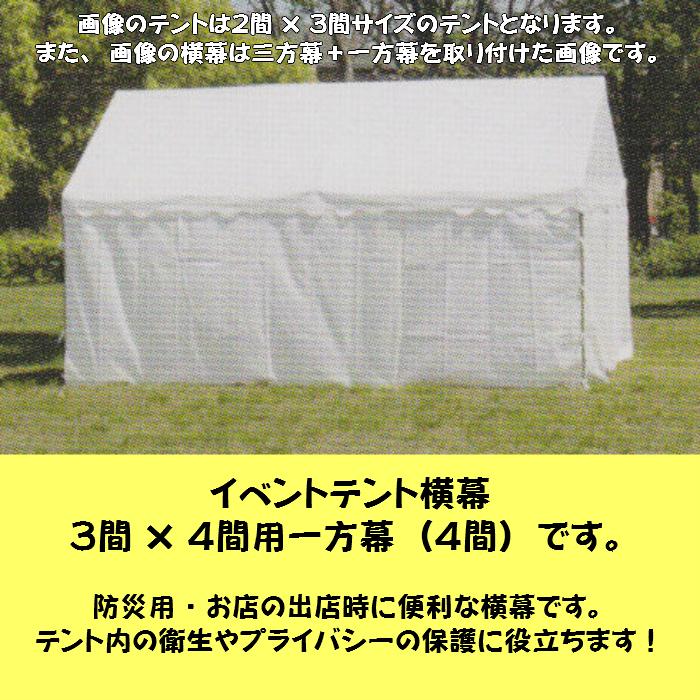 イベントテント横幕 3間×4間用一方幕(4間) 上質生地・白・支柱2mタイプ用