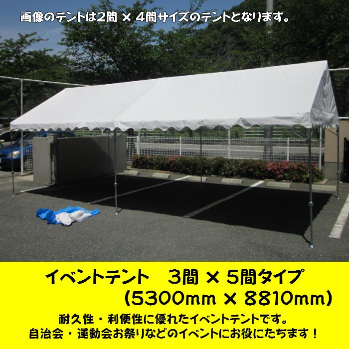 イベントテント 3間×5間タイプ 天幕+フレーム 天幕:白・上質生地 支柱:2m