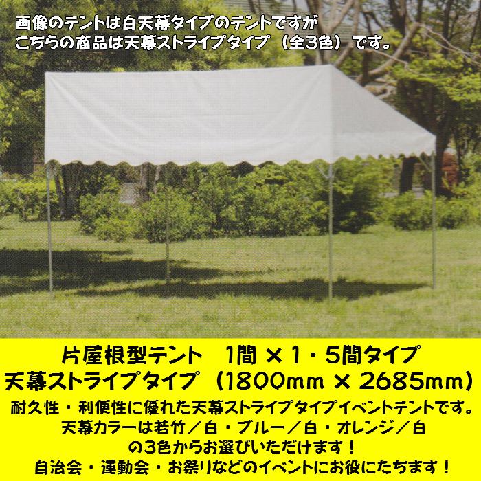 片屋根型テント 1間×1・5間タイプ 天幕+フレーム 天幕:ストライプ・上質生地 支柱:1・8m