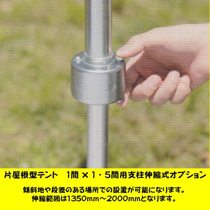 支柱伸縮式オプション 片屋根型テント 1間×1・5間タイプ用
