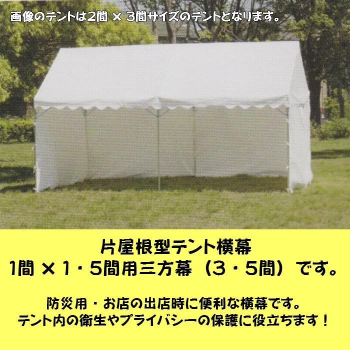 片屋根型テント横幕 1間×1・5間用三方幕(3・5間) 普及生地・白・支柱1・8mタイプ用