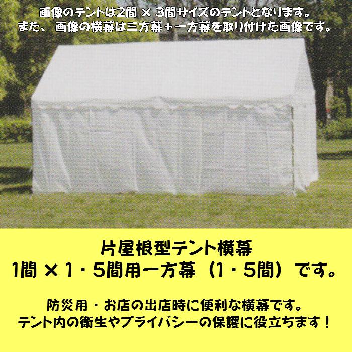 片屋根型テント横幕 1間×1・5間用一方幕(1・5間) 上質生地・白・支柱2mタイプ用