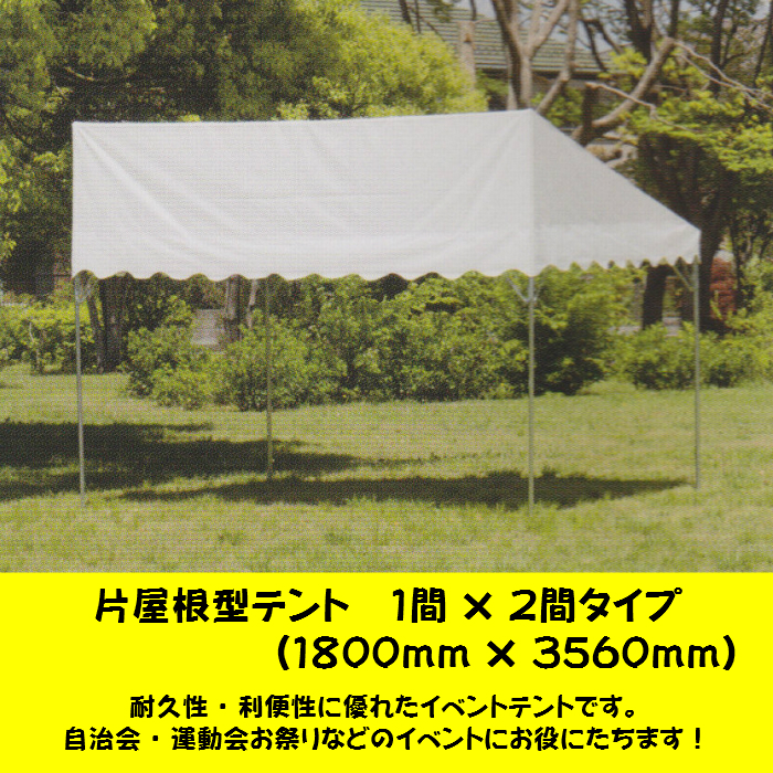 片屋根型テント 1間×2間タイプ 天幕+フレーム 天幕:白・普及生地 支柱:1・8m