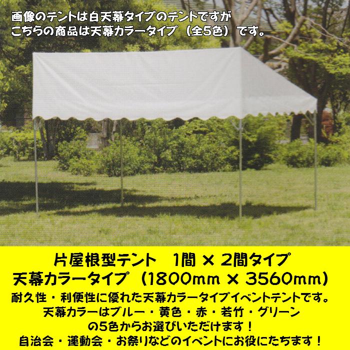 片屋根型テント 1間×2間タイプ 天幕+フレーム 天幕:カラー・上質生地 支柱:1・8m