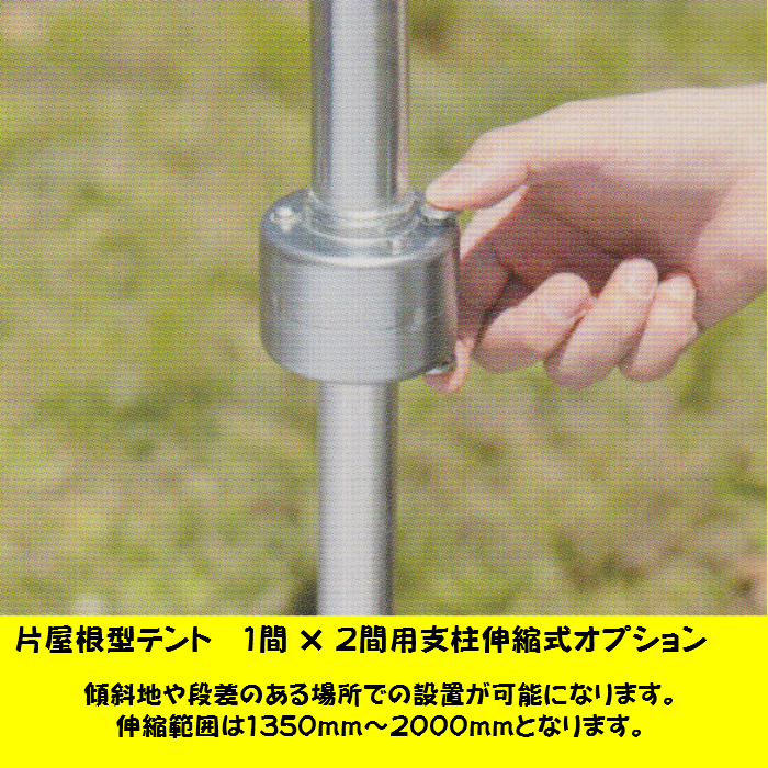 支柱伸縮式オプション 片屋根型テント 1間×2間タイプ用