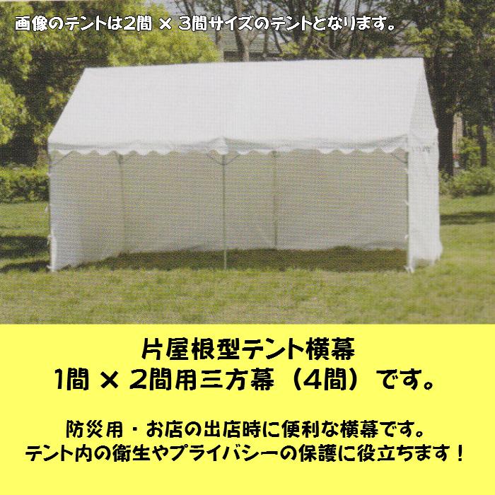 片屋根型テント横幕 1間×2間用三方幕(4間) 普及生地・白・支柱2mタイプ用