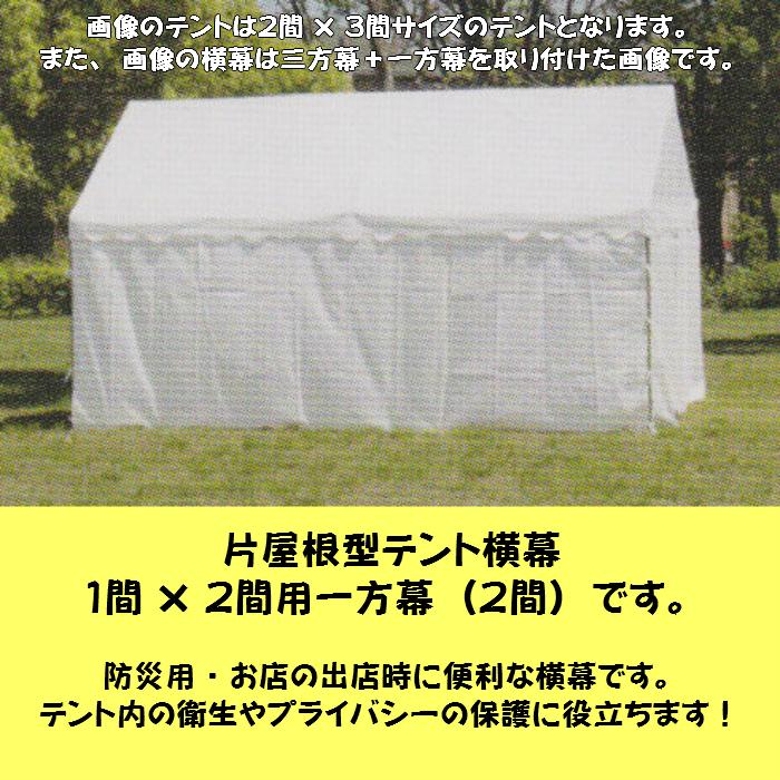 片屋根型テント横幕 1間×2間用一方幕(2間) 上質生地・白・支柱2mタイプ用