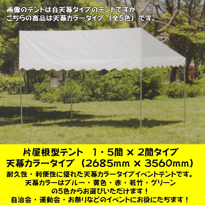 片屋根型テント 1・5間×2間タイプ 天幕+フレーム 天幕:カラー・上質生地 支柱:1・8m