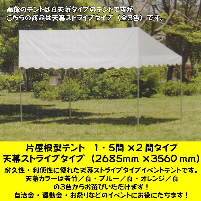 片屋根型テント 1・5間×2間タイプ 天幕+フレーム 天幕:ストライプ・上質生地 支柱:1・8m