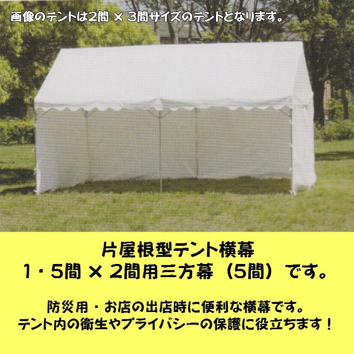 片屋根型テント横幕 1・5間×2間用三方幕(5間) 普及生地・白・支柱1・8mタイプ用