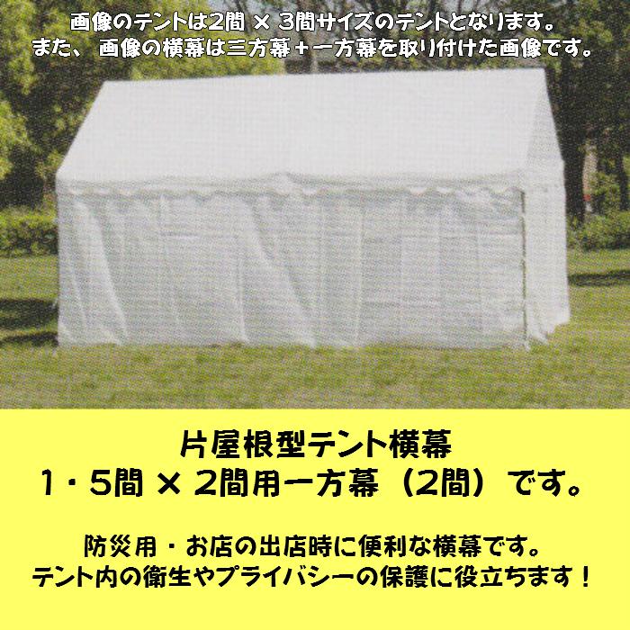 片屋根型テント横幕 1・5間×2間用一方幕(2間) 上質生地・白・支柱2mタイプ用
