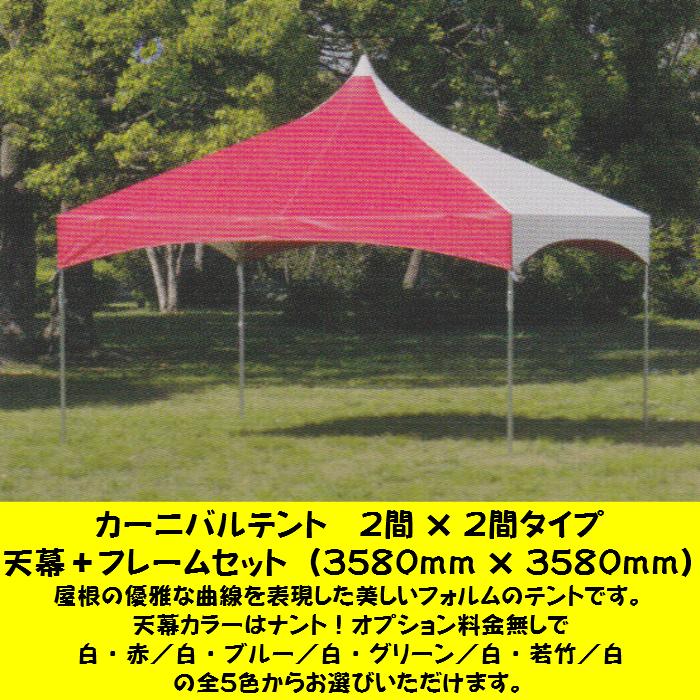 カーニバルテント 2間×2間タイプ(モンタニヤ1型) 支柱:2m