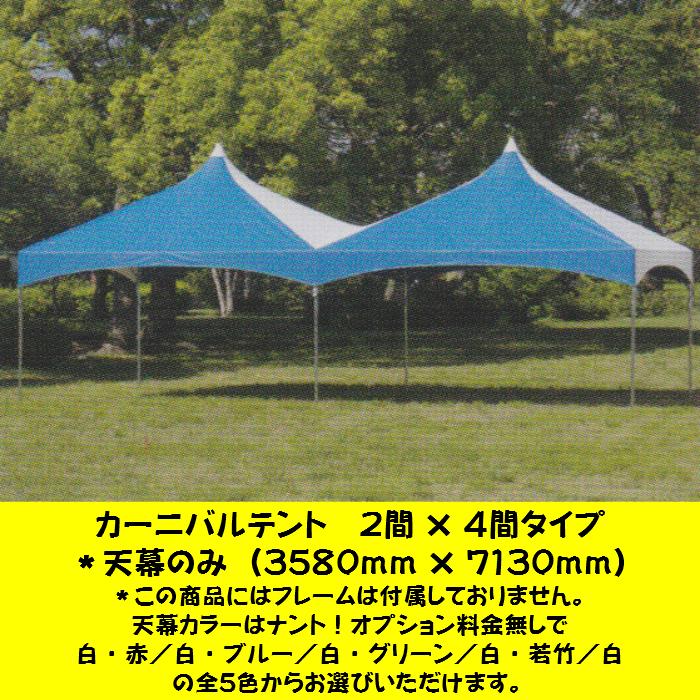 カーニバルテント 2間×4間タイプ(モンタニヤ2型) *天幕のみ