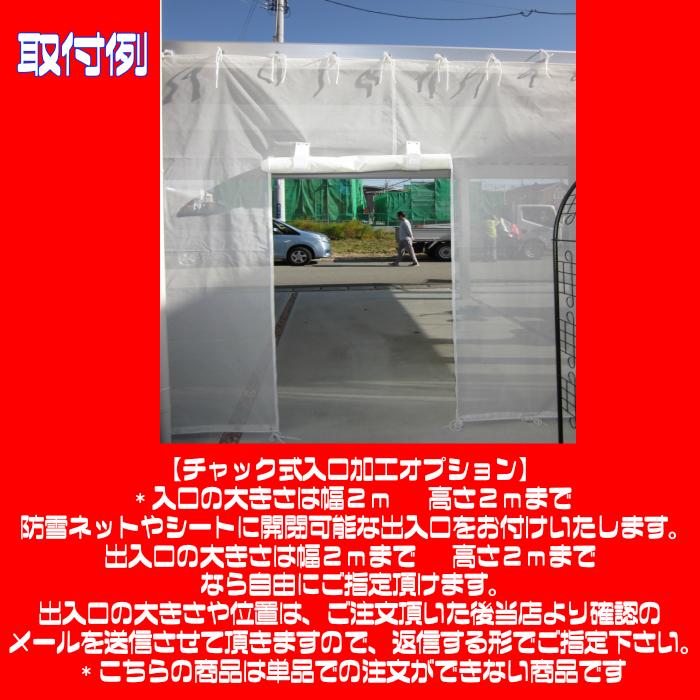 チャック式入口加工オプション *入口の大きさは幅2m×高さ2mまで