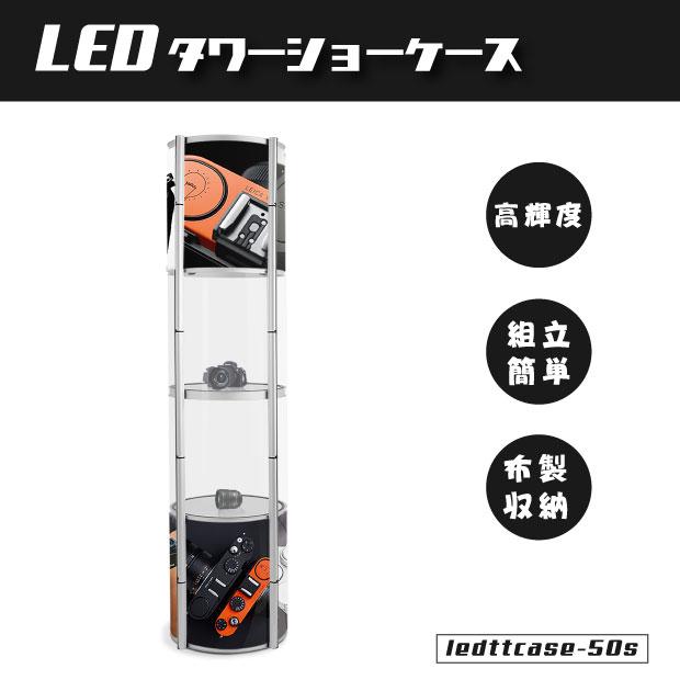 【新発売】LEDタワーショーケース シルバー ライト付き タワー型のショーケース おしゃれ 印刷込可能 店舗 展示会 イベント 室内対応 ショールーム W500×H2060mm ledttcase-50s