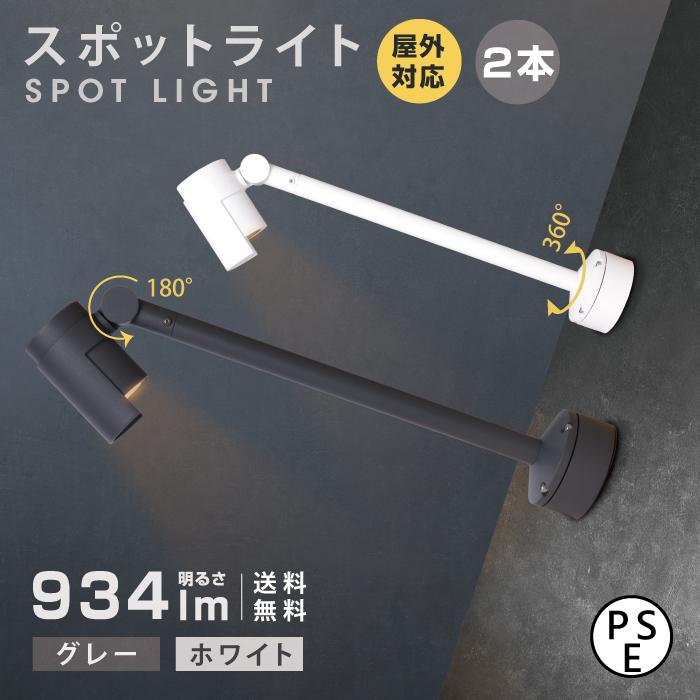 【送料無料】【2個セット】【PSE】一体LEDアームスポットライ 屋外用 防雨対応 LED照明器具 壁面・天井面取付兼用 AC100V(50/60HZ) 消費電力15W相当 電球色(3000K) グレー/ホワイト g1674-wh-set2/g1674-gy-set2