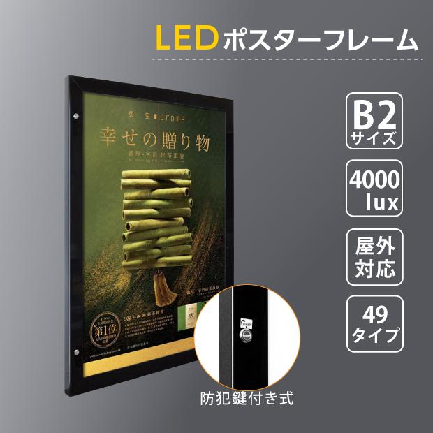 【新商品】【送料無料】LEDポスターパネル 602mm×815mm 防犯鍵付き式 ブラック B2 壁付ポスターフレーム  看板 LED照明入り看板 光るポスターフレーム パネル看板 LEDパネル 防水仕様 okh49-b2-bk【法人名義:代引可】