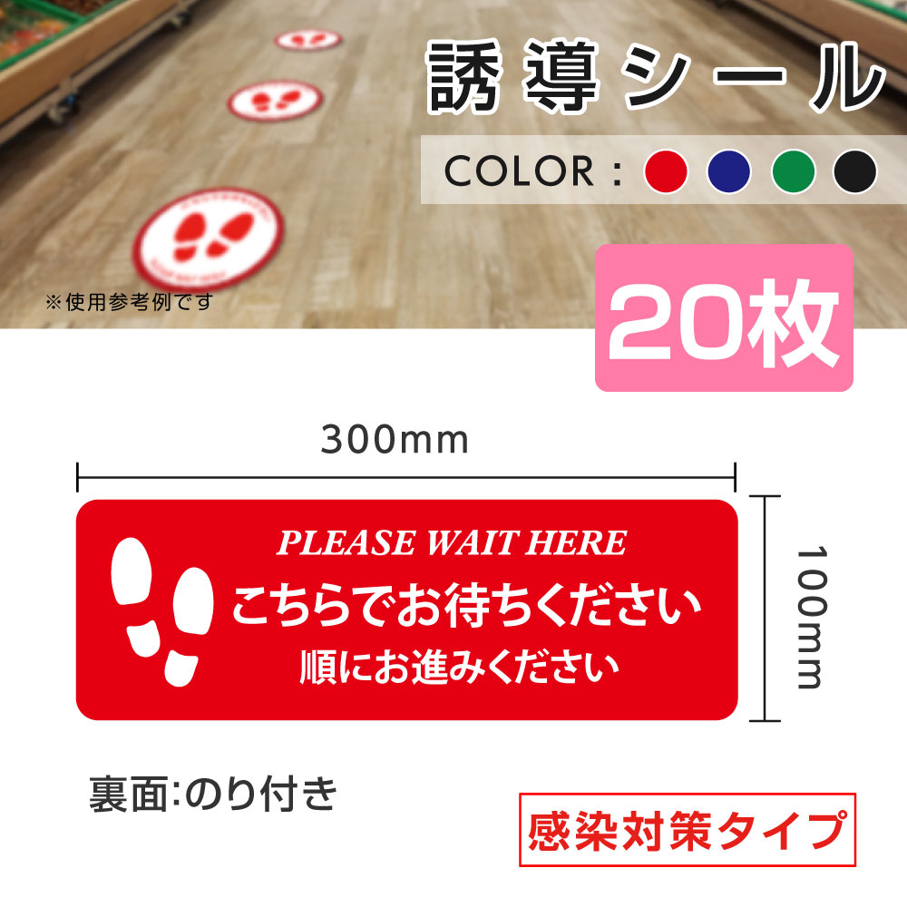 【送料無料】20枚セット フロア誘導シール W300*H100mm 「レジ単品」 2ヶ国語 4カラー 床面貼付ステッカー フロアシール シール 誘導 標識 案内 案内シール 矢印 ステッカー 滑り止め 日本製 fs-ss003-20set