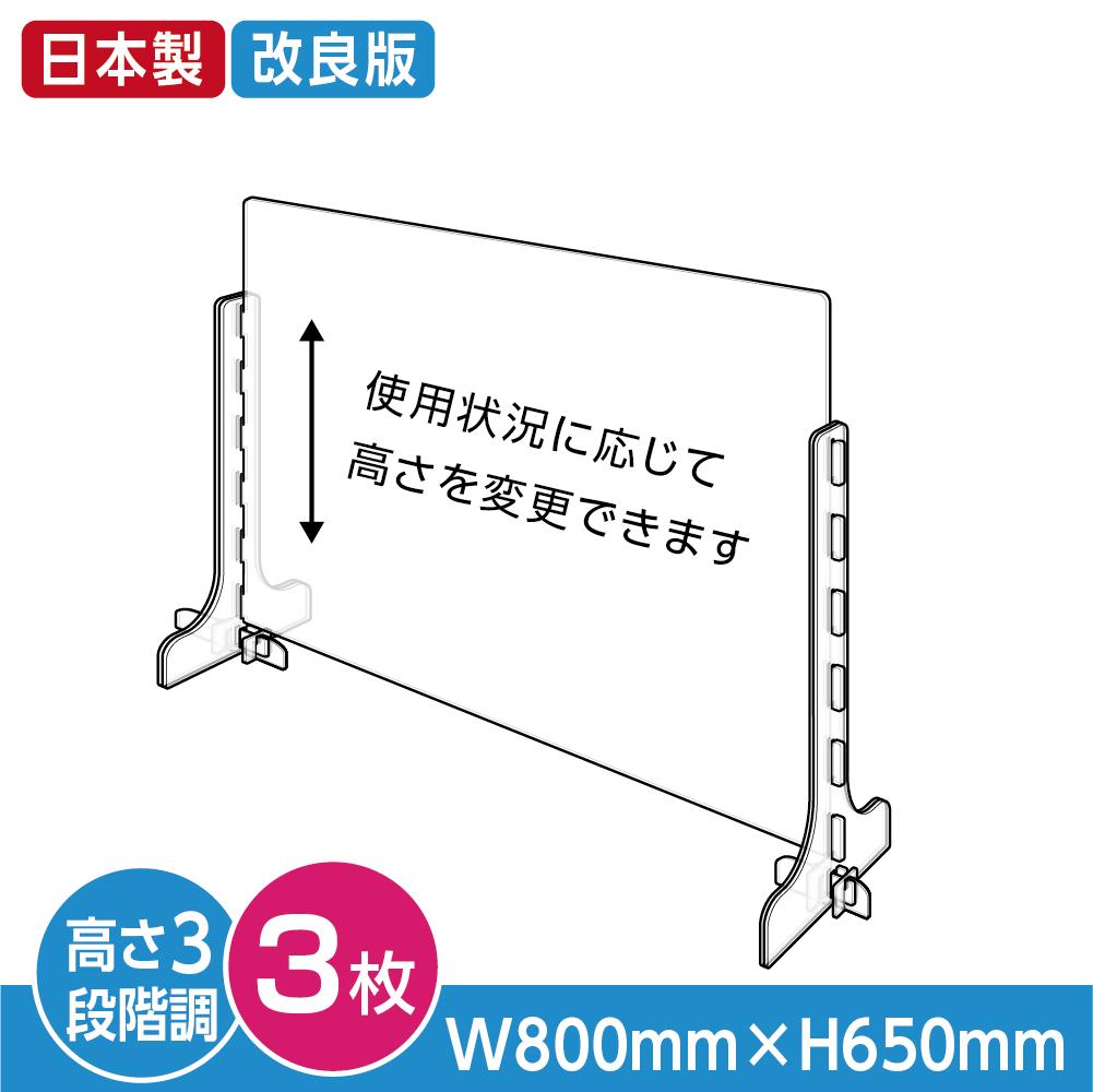 [あす楽]【3枚セット】日本製 改良版 3段階調整可能 透明 アクリルパーテーション W800mm×H650mm キャスト板採用 飛沫防止 対面式スクリーン デスクパーテーション デスク用仕切り板 ウイルス対策 衝立 角丸加工 組立式【受注生産、返品交換不可】cap-8060-3set