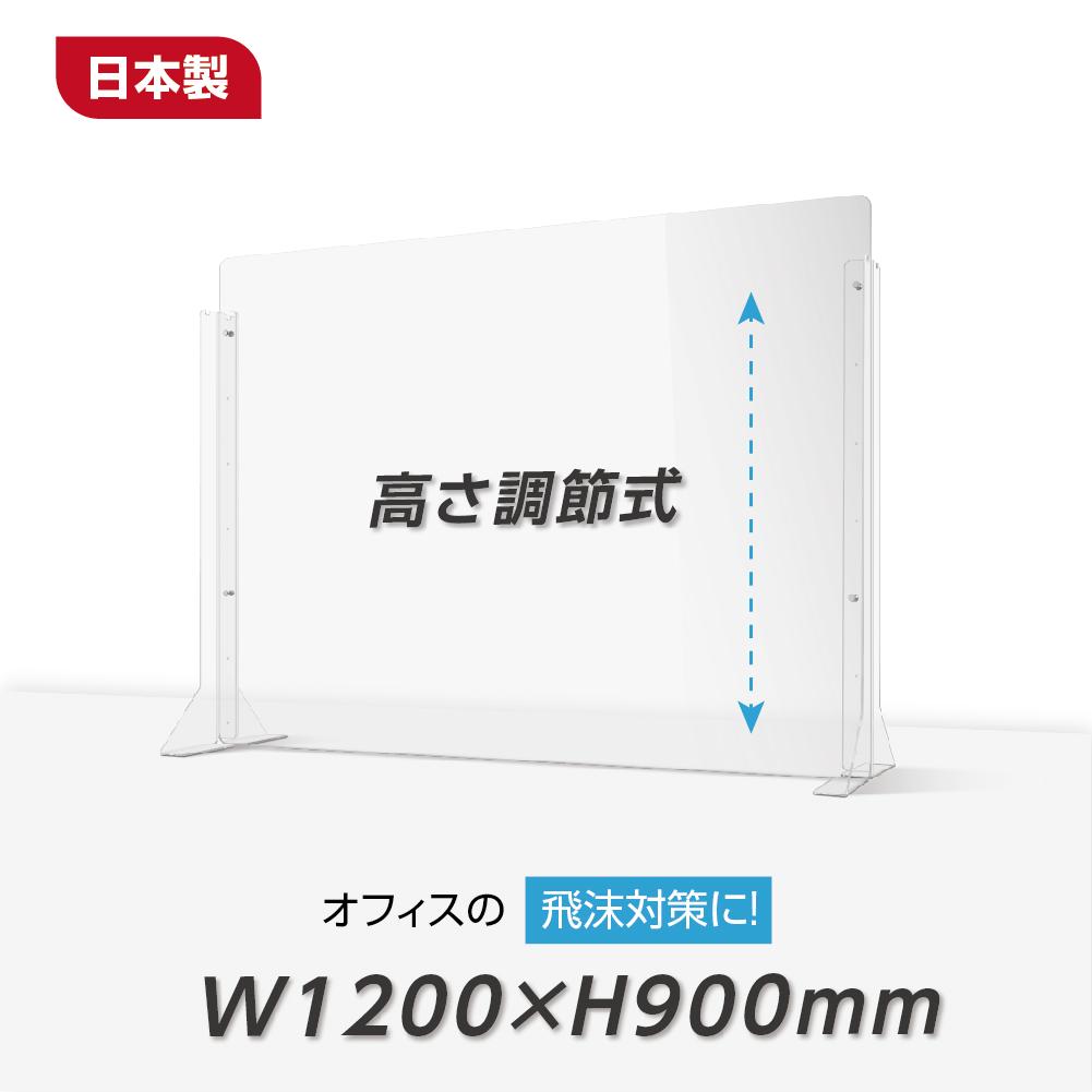 [日本製] [送料無料] 板厚3mm 高さ調節式 W1200×H900mm 透明 アクリルパーテーション アクリル板 間仕切り 仕切り パーテーション クリア 透明 衝立 卓上パネル スタンド2個付 オフィス 受付 会社 飲食店 病院 クリニック npc-12090