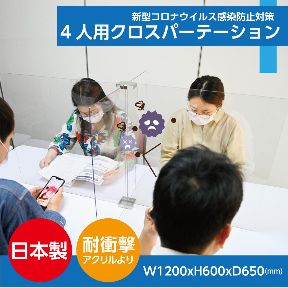 【日本製】4人用クロスパーテーションスタンド 透明クリア樹脂パーテーション 組み立て式 W1200*H600 受付 カウンター 間仕切り 衝立 シールド 飲食店 長机 アクリル仕切り板(sap-cr650)