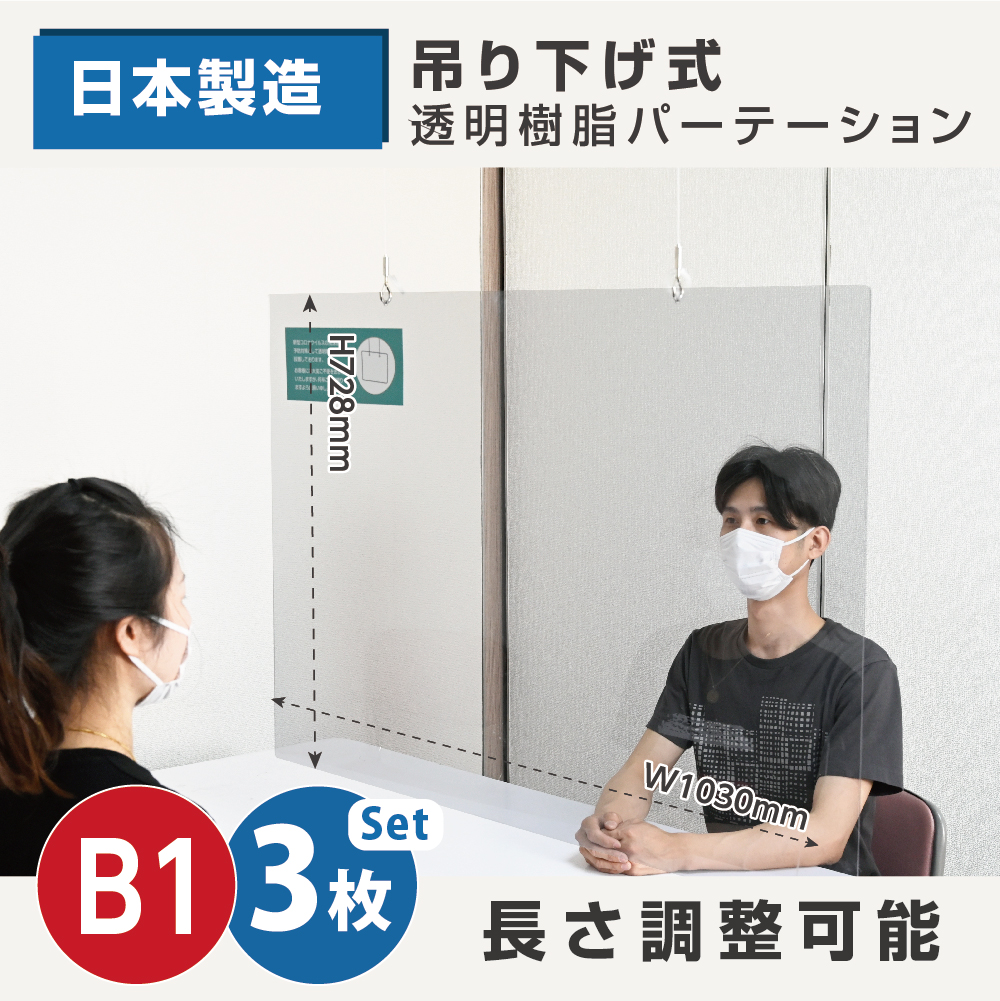 [日本製][3枚セット] 飛沫感染防止用吊り下げ式ガードフィルム (吊下金具・留め具付)B1(W1030*H780mm) (店舗用品/レジ回り用品/カウンター備品)感染症予防対策グッズ、説明書付き(wap-b1-3set)