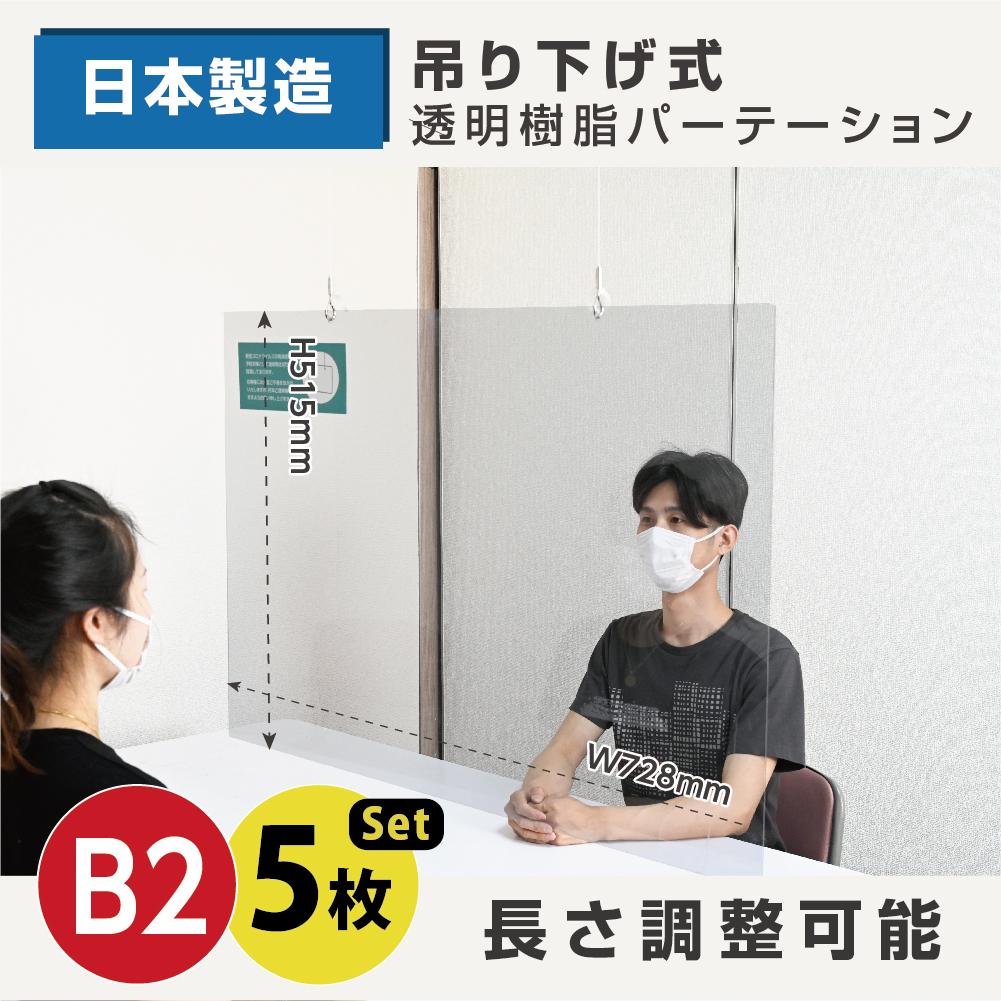 [日本製][5枚セット] 飛沫感染防止用吊り下げ式ガードフィルム (吊下金具・留め具付) B2(W728*H515mm) (店舗用品/レジ回り用品/カウンター備品)感染症予防対策グッズ、説明書付き(wap-b2-5set)