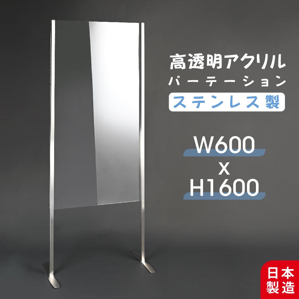 飛沫対策パネル 飛散防止 格安激安 アクリル 衝立 プラスチック パーテーション 脚付きパーティション 自立パーティション ローパーティション 脚付き アクリルパネル パーティション 自立パネル 5倍POINT日本製即納 クリアパネル ステンレス足付き 飛沫防止 sap-60160 脚付きパネル 年間定番 受注生産 W600xH1600mm 返品交換不可 高透明度アクリルキャスト板採用 補助金制度あり 衝突防止 高透明アクリルパーテーション 仕切り板