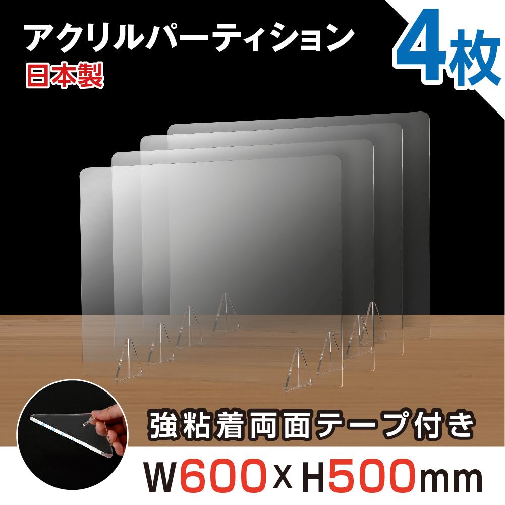 デスクパーティション 机 デスク 仕切板 オフィス レストラン 飲食店 相席 カウンター席 店舗 事務所 会社 4枚セット 日本製 強度バージョンアップ 返品交換不可 組立式 jap-r6050-4set 病院 最安値 コロナウイルス デスク用仕切り板 透明アクリルパーテーション 角丸加工 W600xH500mm 対策 薬局 学校 受注生産 衝立 対面式スクリーン 爆安