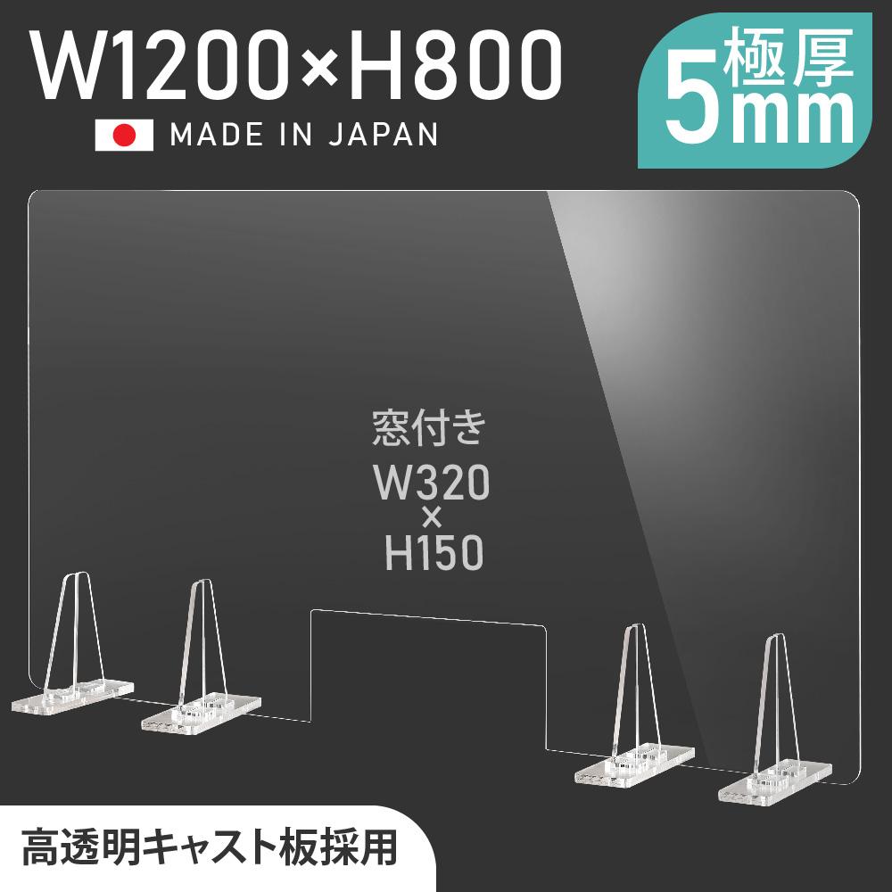 [日本製] 板厚5mm 透明 アクリルパーテーション W1200mm×H800mm パーテーション 仕切り板 衝立 対面式スクリーン ウイルス対策 料理店 飲食店 オフィス 学校 病院 薬局 角丸加工 組立式【受注生産、返品交換不可】 kbap5-r12080-m3215