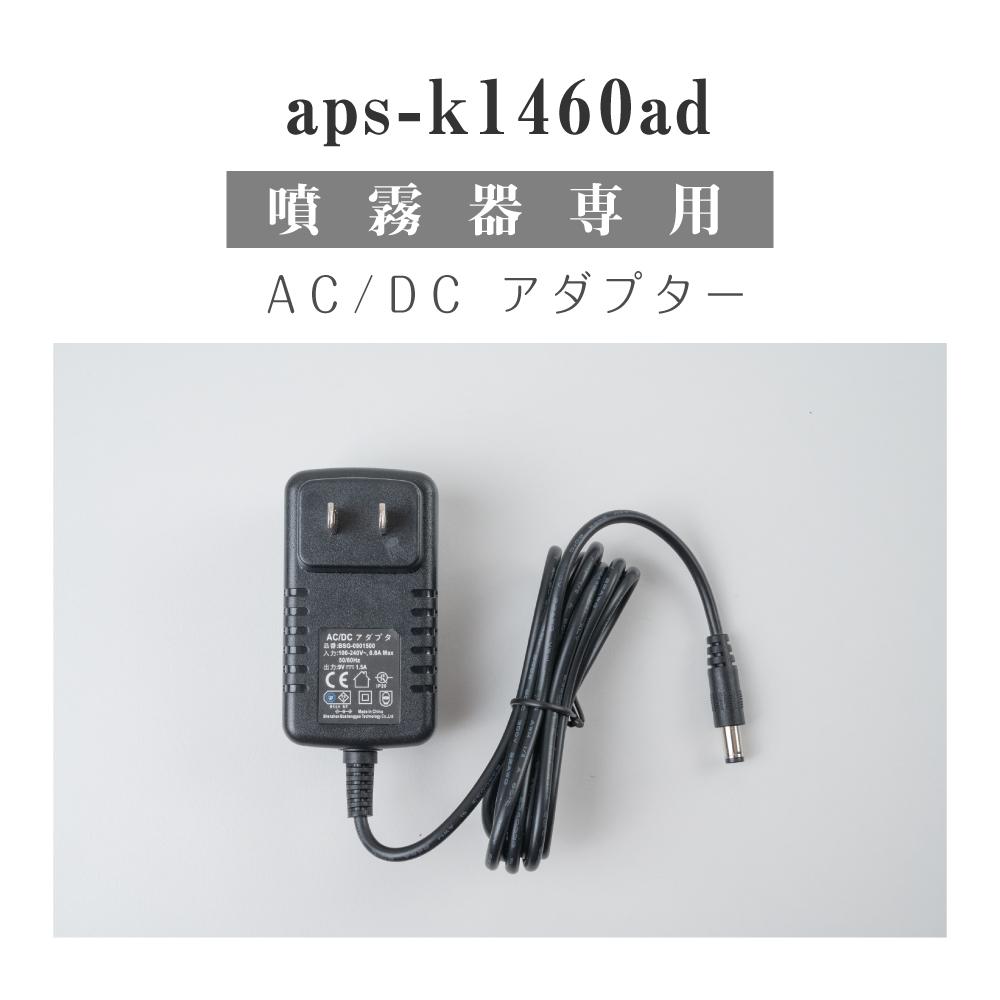 自動消毒噴霧器 aps-1460ad 登場大人気アイテム 専用 AC 新生活 DC adp-apsk1460ad アダプター BSG-0901500