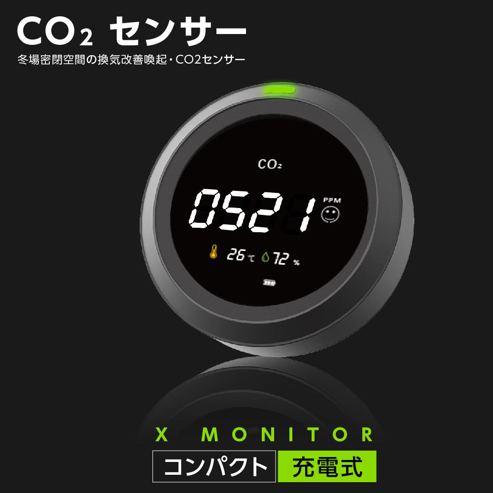 CO2センサー リアルタイム監視 二酸化炭素濃度計 アラート付き CO2メーターモニター 空気質検知器 空気品質 測定器 リアルタイム 二酸化炭素 仕入れ価格 5倍ポイント コンパクト 二酸化炭素計測器 co2センサー センサー オーバーのアイテム取扱☆ 休日 濃度測定 あす楽 xmonitor-r1 卓上型 空気汚染 高精度 NDIR方式