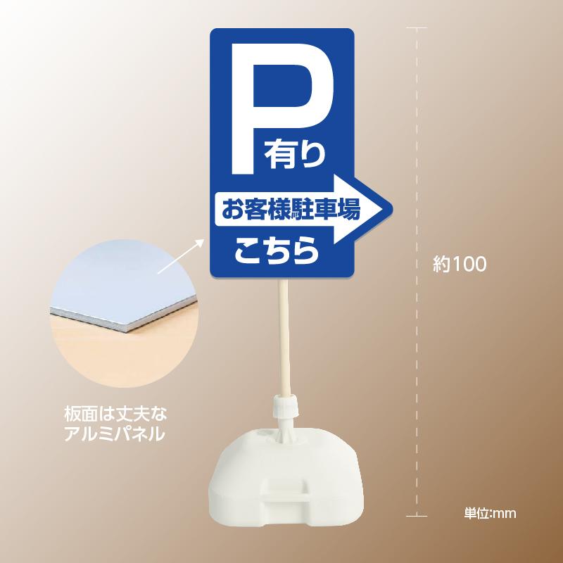 格安·注水式 【駐車場】 立て看板 注水式 簡易 サイン スタンド看板  注水台 p-1002