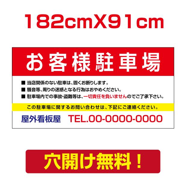 アルミ複合板 プレート看板 看板 標識 【駐車P】 182cm*91cm car-73