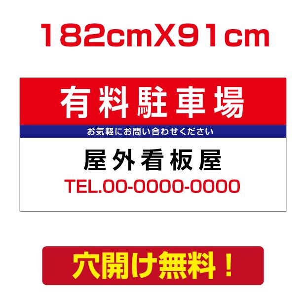 アルミ複合板 プレート看板 看板 標識 【駐車P】 182cm*91cm car-90