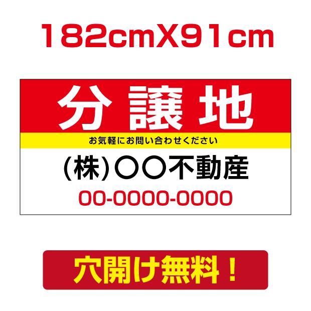 プレート看板 アルミ複合板 表示板不動産向け募集看板【分讓地】 182cm*91cm estate-10