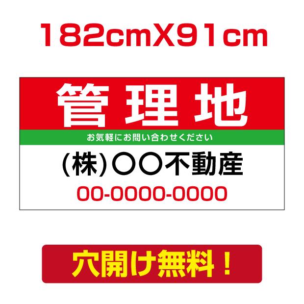 プレート看板 アルミ複合板 表示板不動産向け募集看板【管理地】 182cm*91cm estate-23