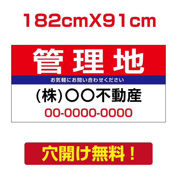 プレート看板 アルミ複合板 表示板不動産向け募集看板【管理地】 182cm*91cm estate-24