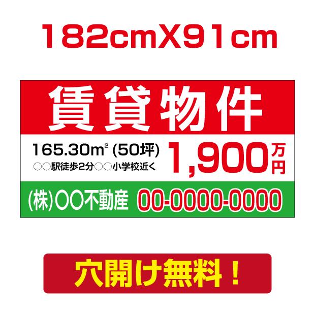 プレート看板 アルミ複合板 表示板不動産向け募集看板【賃貸物件】 182cm*91cm estate-50