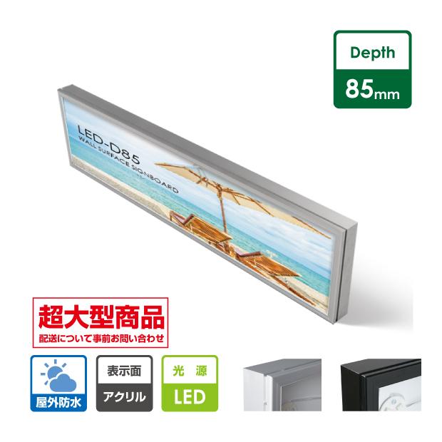 【大型商品】看板 LEDファサード/壁面看板 薄型内照式W2400mm×H600mm WD85-2400-600【代引き不可】