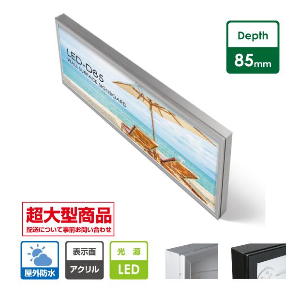 【大型商品】看板 LEDファサード/壁面看板 薄型内照式W1800mm×H900mm LMU-10015【代引き不可】